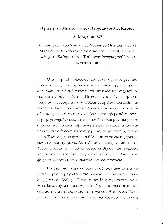Βλέπετε φωτογραφίες από : Μάχη Ματαράγκας- Λάϊος